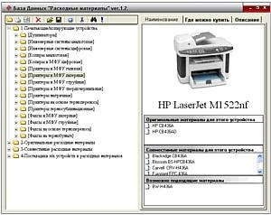 База данных «Расходные материалы для печатающих устройств»: новая версия