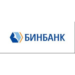 Бинбанк разместил 08 и 09 серии еврокоммерческих бумаг общим объемом 50 млн USD