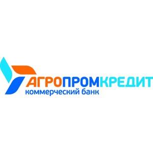 Банк «АГРОПРОМКРЕДИТ» увеличил кредит без залога и поручителей до 150 000 рублей