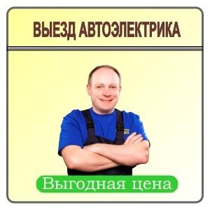 Профессиональный автоэлектрик с выездом в Алматы (Казахстан)