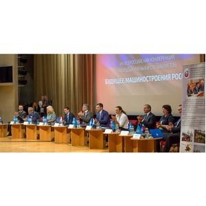 Стартовала VIII Всероссийская конференция «Будущее машиностроения России»
