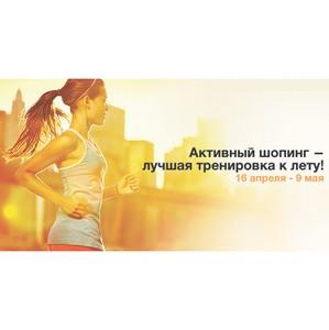 Активная подготовка к лету в ТРЦ «Гудзон»