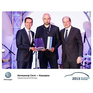 Лучший дилер Volkswagen 2015 – Автоцентр Сити-Каширка!