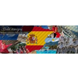 Центр испанского языка Hola amigos проведёт бесплатный урок