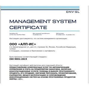 ДКИС ALP Group подтвердил соответствие своей системы менеджмента качества услуг