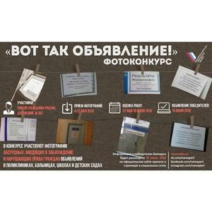 Проект ОНФ «Народная оценка качества» запускает конкурс «Вот ТАК объявление!»