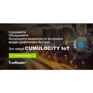 Компания Software AG, лидер в области технологий интернета вещей, объявляет о запуске Cumulocity IoT