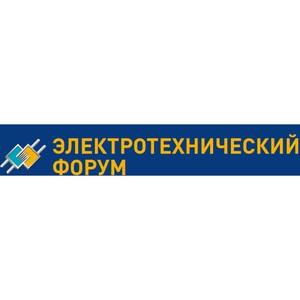 Анонс Электротехнического форума в Ставрополе (июнь 2016)