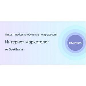 GeekBrains совместно с Adventum обучат специалистов по performance-маркетингу