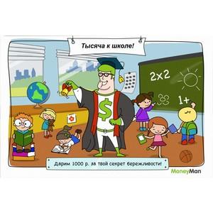 MoneyMan запустил конкурс «Тысяча к школе» в социальных сетях