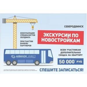 Отзывы жителей Северодвинска об экскурсии по объектам холдинга «Аквилон-Инвест» самые положительные