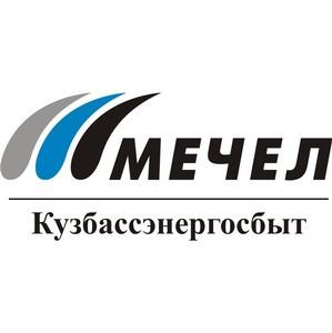 Офисы ОАО «Кузбассэнергосбыт» в Калтане и Новокузнецке переехали
