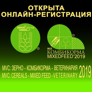 Открыта онлайн-регистрация и аккредитация на выставку «MVC: Зерно-Комбикорма-Ветеринария-2019»