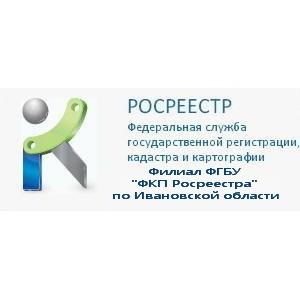 Кадастровая палата приглашает в МФЦ г.о. Кинешма