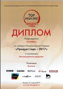 Проектор LG HF80JS стал победителем в номинации «Инновационное решение» премии «Продукт года»