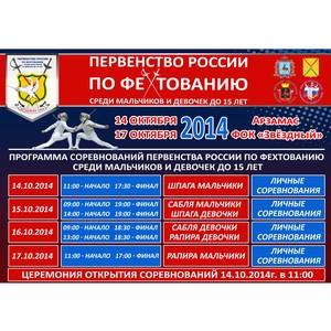 Впервые в России пройдет детское Первенство России по фехтованию