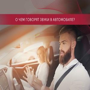 Посторонний звук в автомобиле. Определяем причину самостоятельно