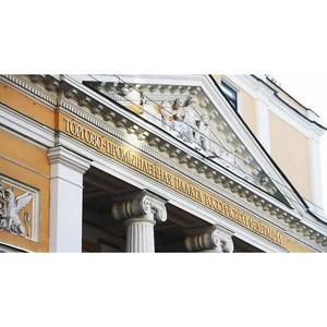 Remar Group продлила сотрудничество с ТПП РФ