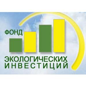 Фонд экологических инвестиций: Думать о будущем – помнить о настоящем.