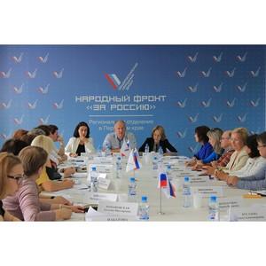 На площадке ОНФ в Пермм прошел круглый стол по проблеме социальных гарантий для детей-инвалидов