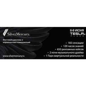 Фестиваль рекламы и маркетинговых коммуникаций «Серебряный Меркурий»