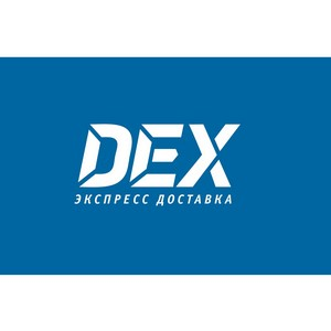 Курьерская компания DEX делает ставку на уникальные услуги