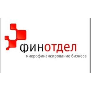 Микрофинансовая компания «Финотдел» выдала 10-тысячный займ на развитие малого бизнеса