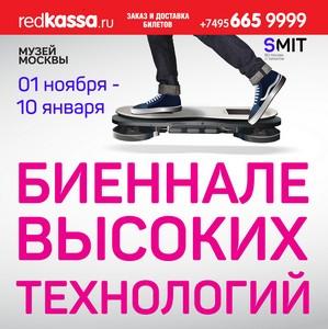 Первая московская биеннале высоких технологий