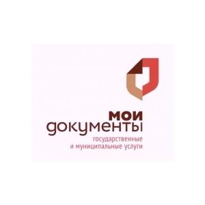 Услуги Росреестра в МФЦ Ставропольского края – доступно и удобно