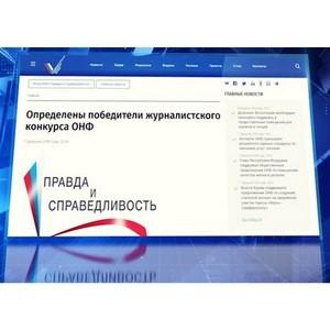 Ямальские журналисты вошли в число победителей конкурса Фонда ОНФ «Правда и справедливость»