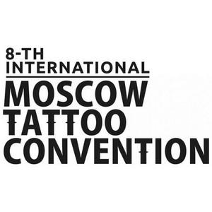 8-ая Международная Московская Тату Конвенция