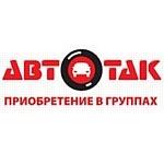 Особенное предложение АвтоТак для автолюбителей