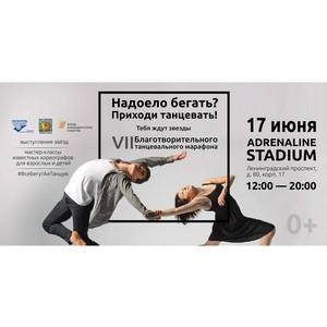 VII Благотворительный танцевальный марафон «Лучшие друзья»