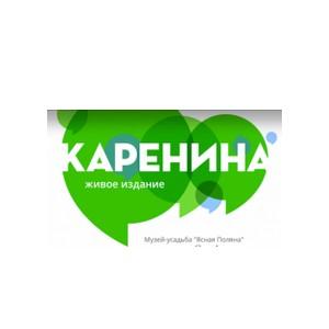 Участники читательского онлайн-марафоне «Каренина. Живое издание»