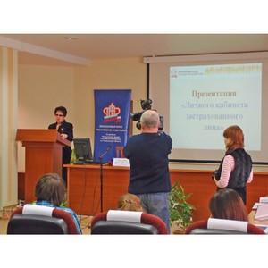В Пенсионном фонде презентовали новый электронный сервис «Личный кабинет застрахованного лица»