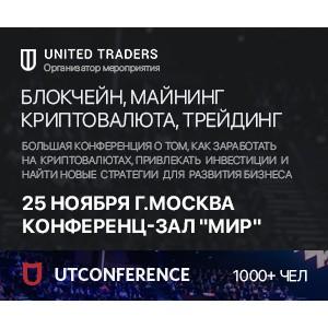 В Москве пройдет масштабная конференция по криптовалюте – Blockchain UTconference