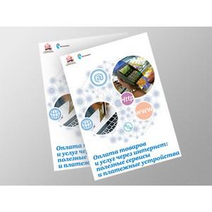 ПФР и Ростелеком расширили учебную программу «Азбука Интернета»