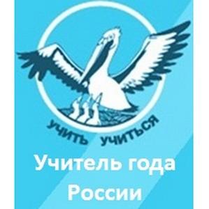АГТ запускает пресс-центр Всероссийского конкурса «Учитель года России - 2012»