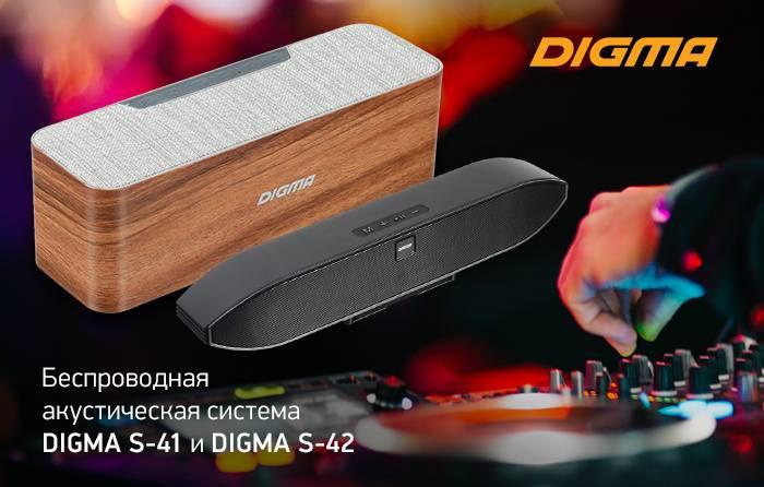 Акустические системы Digma S-41 и S-42: включи погромче
