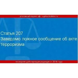 Полицейские Зеленограда задержали подозреваемого в заведомо ложном сообщении об угрозе взрыва