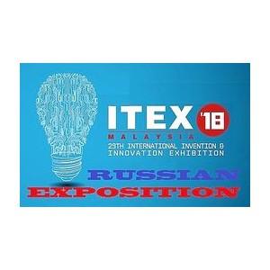 Международная выставка инноваций и технологий ITEX'18 в Малайзии