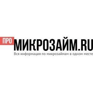 Начал работу портал Promikrozajm.ru — микрозаймы онлайн