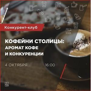 """Бесплатный конкурент-клуб """"Кофейни столицы: аромат кофе и конкуренции"""""""