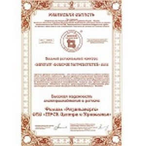 Филиал «Рязаньэнерго» награжден дипломом  «Доверие потребителей-2012»