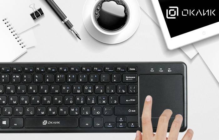 Компактность и удобство работы без проводов: новая клавиатура от Oklick