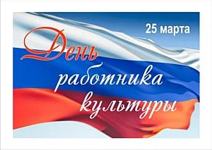 Московская областная таможня отмечает День работника культуры