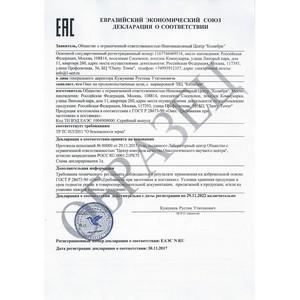 Новые требования по регистрации деклараций о соответствии продукции  с 1 июля 2018 г.