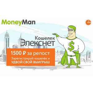 «Двойная победа» клиентов MoneyMan и Элекснет