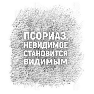 Псориаз: невидимое становится видимым