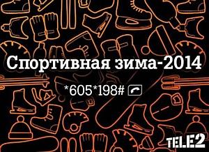 23 тысячи абонентов Tele2 посетили главные спортивные события 2014 года
